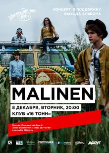 Malinen — Презентация альбома!