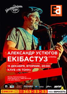 Александр Устюгов и группа Еkiбастуз