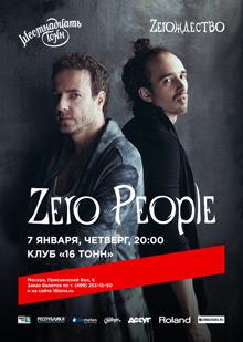 Zero People — Zeroждество-2016