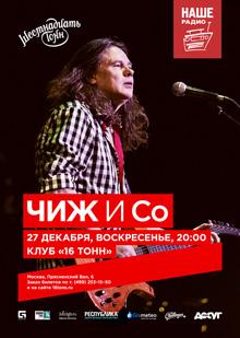 Чиж и Co — Новогодний концерт!