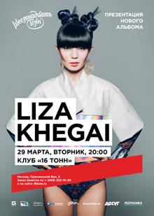 Liza Khegai — Презентация альбома