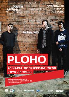Ploho — Презентация альбома!