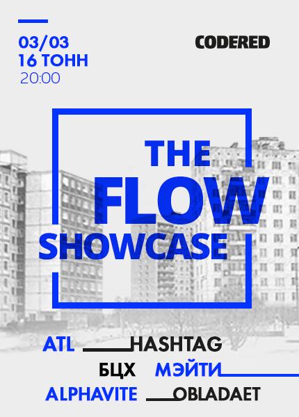 The-Flow showcase: ATL, Hashtag, Мэйти, БЦХ, Alphavite, Obladaet