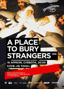 A Place To Bury Strangers (USA)