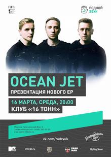 Ocean Jet — Презентация EP
