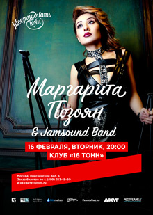 Маргарита Позоян & Jamsound band
