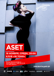 Аset — презентация EP