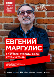 Евгений Маргулис — Полный состав!