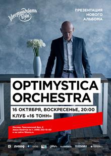 Optimystica Orchestra — Презентация альбома!