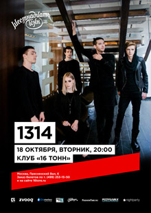 1314 — Новая программа