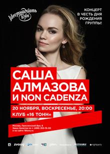 Саша Алмазова и Non Cadenza — День Рождения группы!