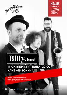 Billys Band – Презентация альбома!