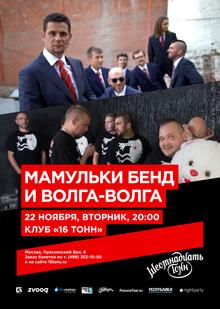 Мамульки Бенд и Волга-Волга