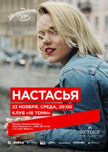 Настасья — Акустика!