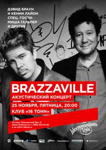 Вечер с Дэвидом Брауном и Кенни Лайон из Brazzaville