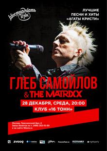 Глеб Самойлов & The Matrix — Акустика