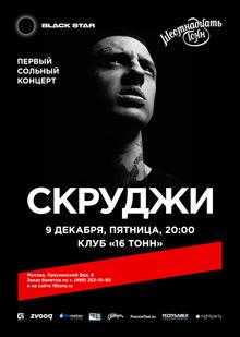 Скруджи — Первый сольный концерт