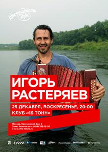 Игорь Растеряев — Новогодний концерт