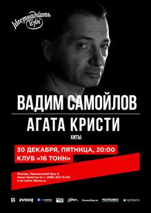 Вадим Самойлов / Агата Кристи