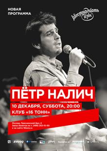 Пётр Налич — Новая программа!