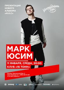 Марк Юсим — Презентация нового альбома