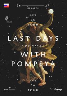 Pompeya. День 1