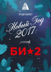 Новый Год 2017 с группой БИ-2