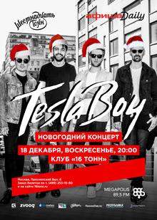 Tesla Boy — Новогодний концерт