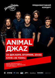 Animal ДжаZ — День рождения группы
