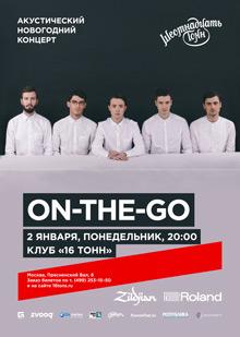 On-The-Go — Акустический концерт
