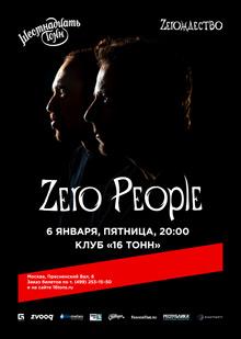 Zero People — Zeroждество