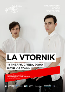 La Vtornik — Презентация новой программы!