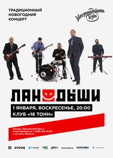 Ландыши — Новогодний концерт
