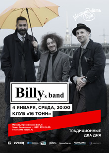 Billys Band. День 1.