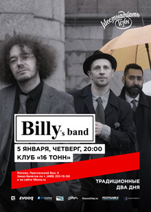 Billys Band. День 2