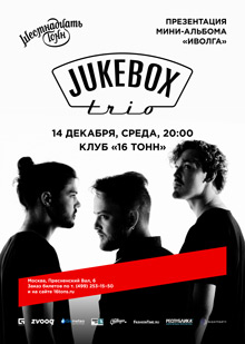 Jukebox Trio — Презентация мини-альбома