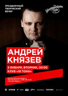 Андрей Князев —  Праздничный творческий вечер