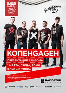 Копенgagен — Презентация альбома