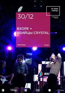 Убийцы Crystal  + Вхоре (Новый Год!)