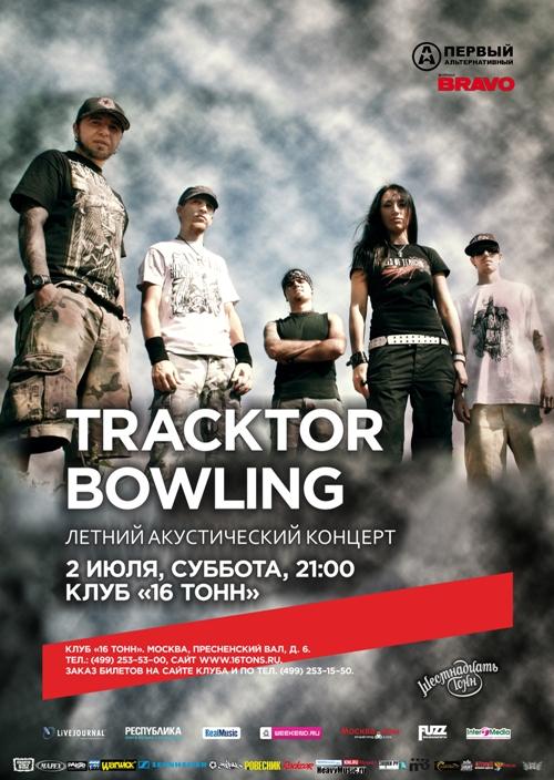 Афиша Tracktor Bowling