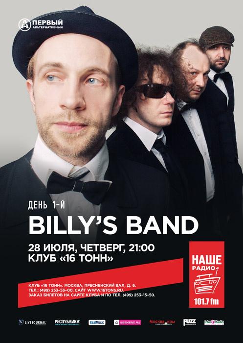 Биллис бэнд концерт афиша театры пушкина харьков купить билет
