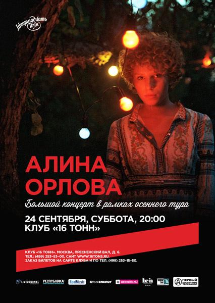 Афиша Алина Орлова (LT)