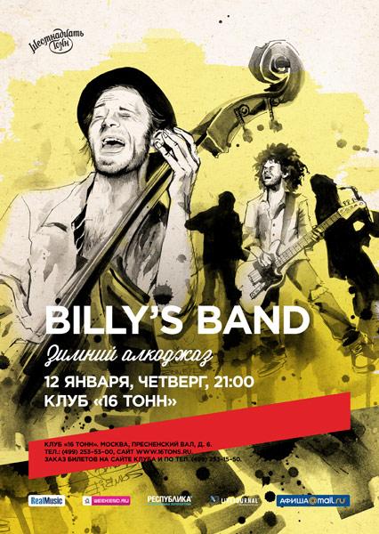Афиша Billy's Band