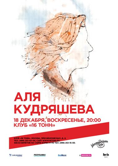 Афиша Аля Кудряшева