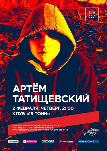 Афиша Артем Татищевский