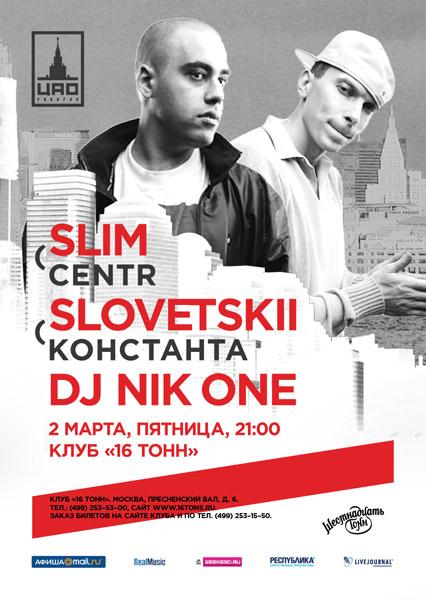 Афиша Slim (Centr) <br>& Slovetskii (Konstantah)