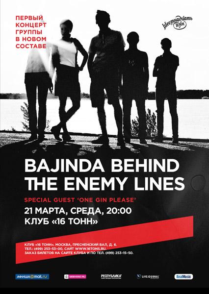 Афиша Bajinda Behind<br>The Enemy Lines