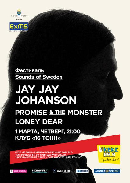 Афиша Jay-Jay Johanson, <br>Loney Dear, Promise & The Monster