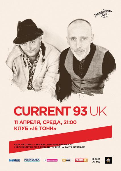 Афиша Current 93 (UK)
