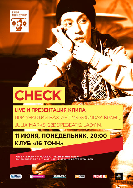 Афиша Check
